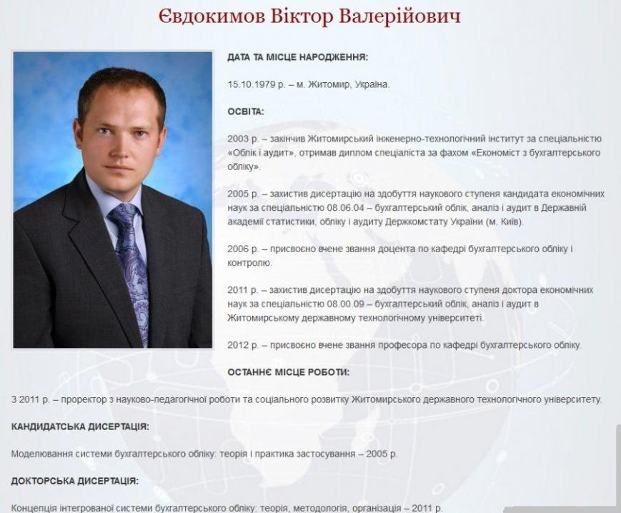 Новим ректором Житомирського державного технологічного університету став Віктор Євдокимов (фото) - фото 1
