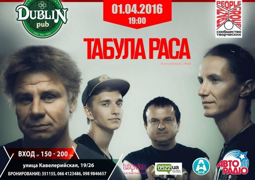В Кировограде выступит легендарная группа Табула Раса, фото-1
