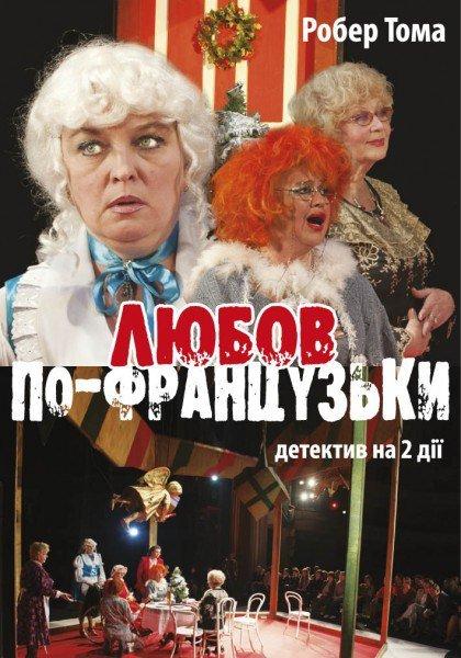 046ca2fb84d5d9d81b6d55c0d94eb940 Топ 5 развлечений в Одессе: Арсен Мирзоян и любовь по-французски