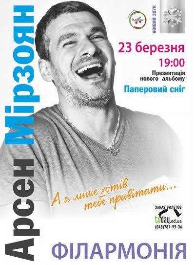 64e102c6de4a8de825ce1085f7c04d97 Топ 5 развлечений в Одессе: Арсен Мирзоян и любовь по-французски