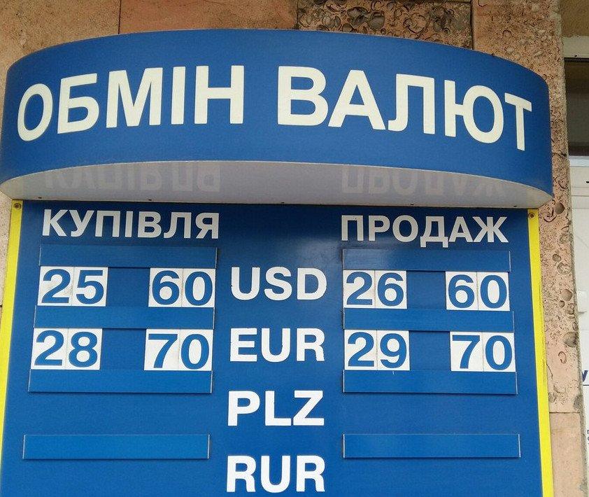 Скільки у Львові коштує долар та євро: реальний курс валют станом на 23 березня (ФОТО) (фото) - фото 2