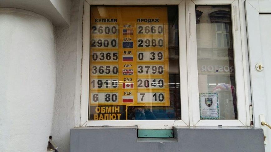 Скільки у Львові коштує долар та євро: реальний курс валют станом на 23 березня (ФОТО) (фото) - фото 1