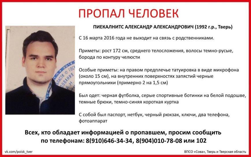 В Твери ищут молодого человека, который перестал выходить на связь с родными (фото) - фото 1