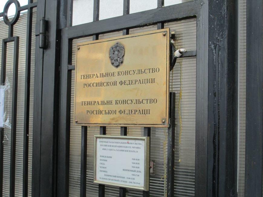 Одесситы забросали яйцами консульство России (ФОТО, ВИДЕО) (фото) - фото 1