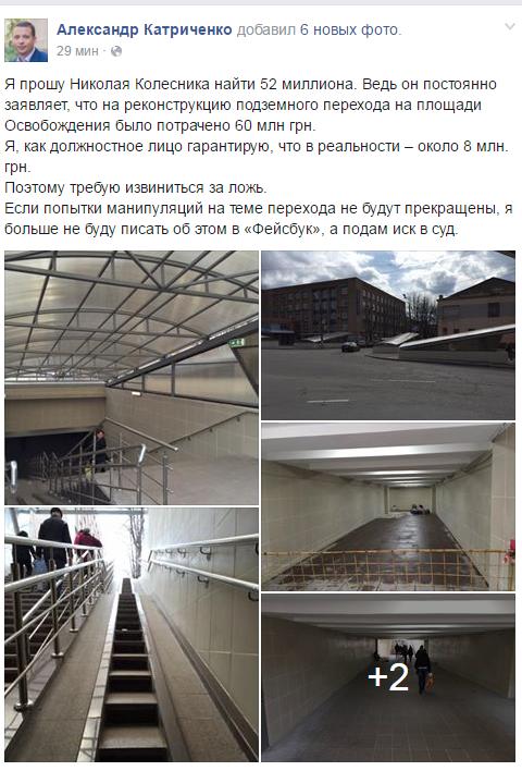 23 03 2016_скрин поста Катриченко