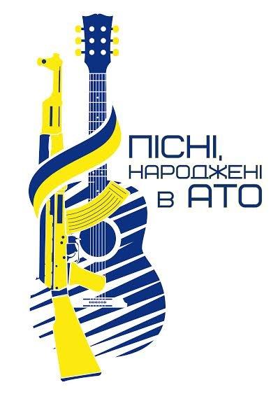 Защитников Украины приглашают для участия в фестивале песен, рожденных в АТО (фото) - фото 1