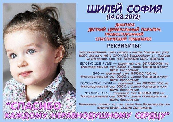 Вместе поможем Софии Шилей. В Новополоцке состоится благотворительный концерт «Ангелы добра» (фото) - фото 2