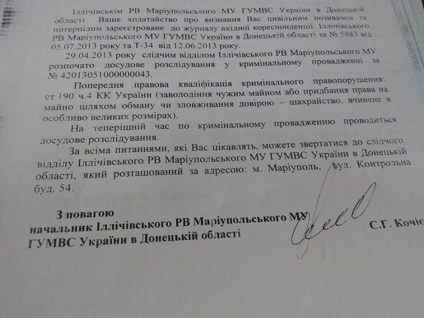 Арендаторы ММК им. Ильича пытаются отсудить акции предприятия (фото) - фото 2