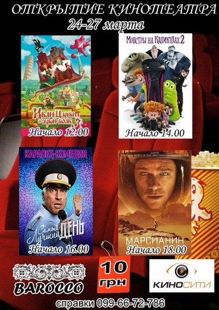 Хорошие новости: в Авдеевке откроют  кинозал (ФОТО) (фото) - фото 1
