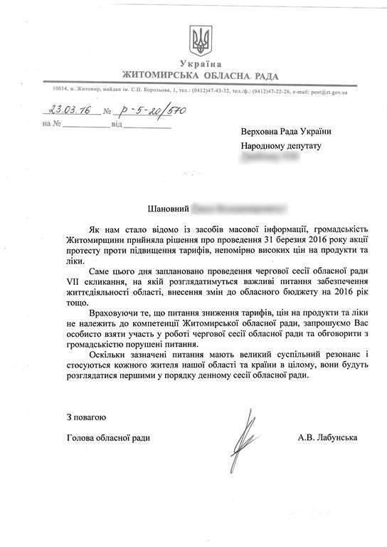 Нардепів Житомирщини запросили обговорити з громадськістю підвищення тарифів (фото) - фото 1