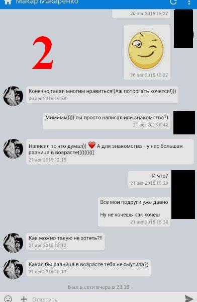 Запорожские ловцы педофилов поймали фаната