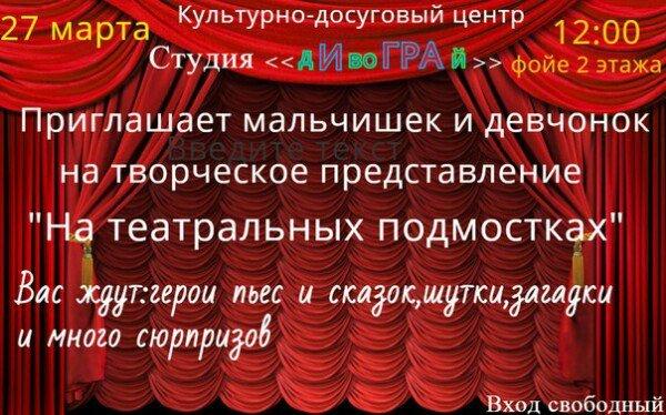«На театральных подмостках» (фото) - фото 1