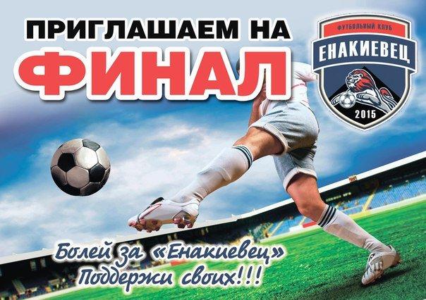 ФК «Енакиевец» приглашает на финал (фото) - фото 1