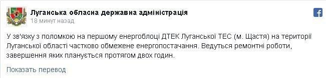 Произошла поломка на Луганской ТЭС: Северодонецк частично обесточен (фото) - фото 1