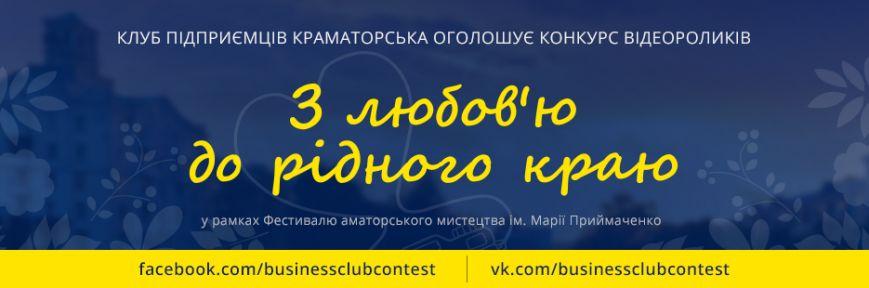 banner-video-konkurs (1)