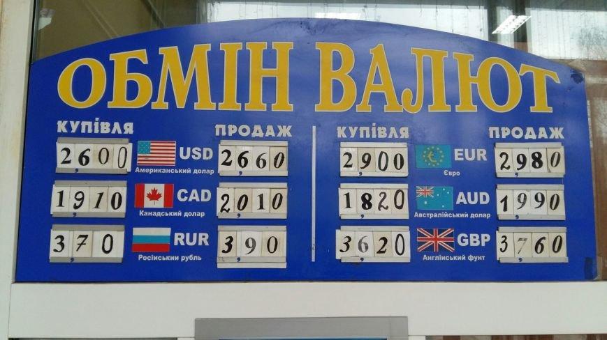 Скільки коштує долар та євро у Львові: реальний курс валют станом на 24 березня (ФОТО) (фото) - фото 1