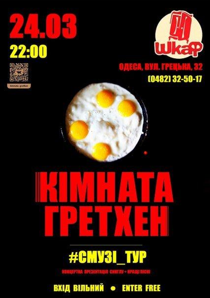 Афиша: как сегодня хорошенько развлечься в Одессе (ФОТо, ВИДЕО) (фото) - фото 4