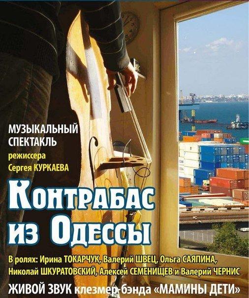 Афиша: как сегодня хорошенько развлечься в Одессе (ФОТо, ВИДЕО) (фото) - фото 5