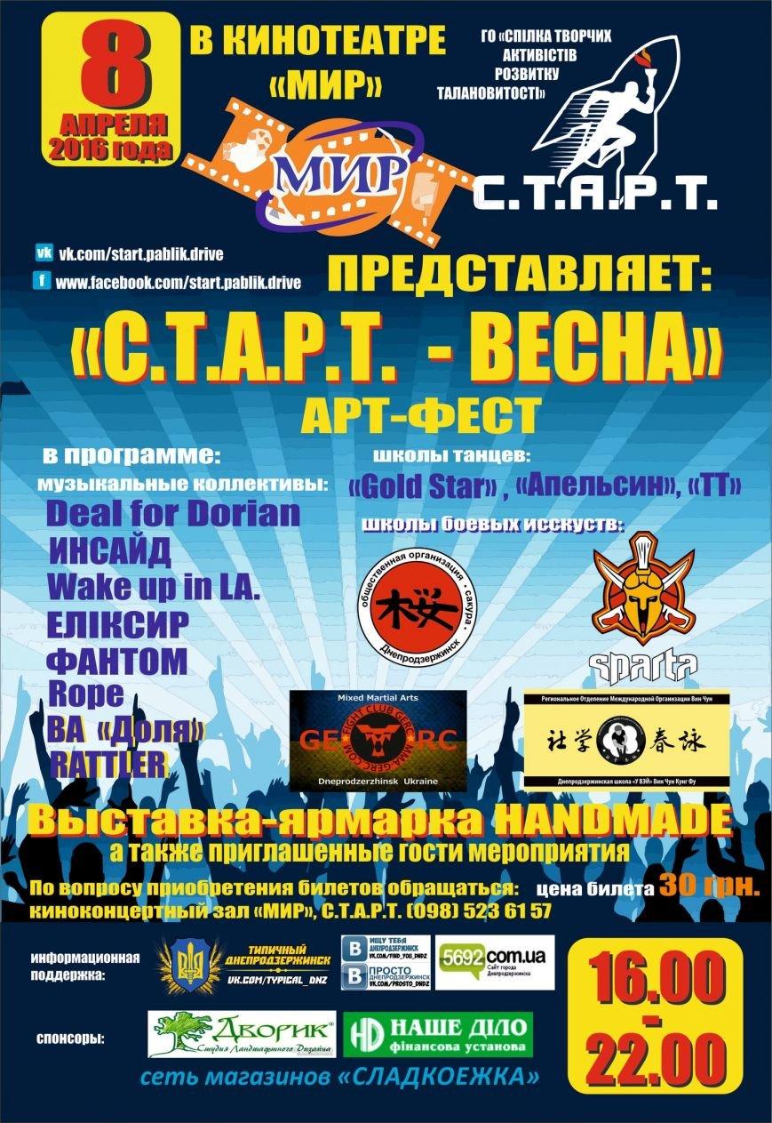 В Днепродзержинске состоится арт-фест «С.Т.А.Р.Т.-весна» (фото) - фото 1