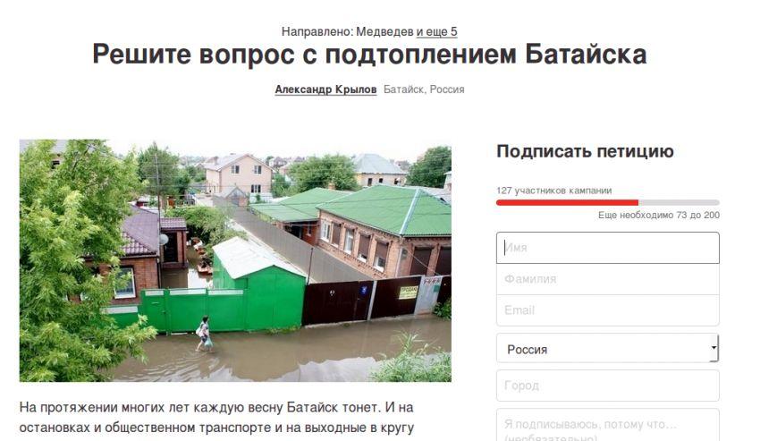 петиция_батайск