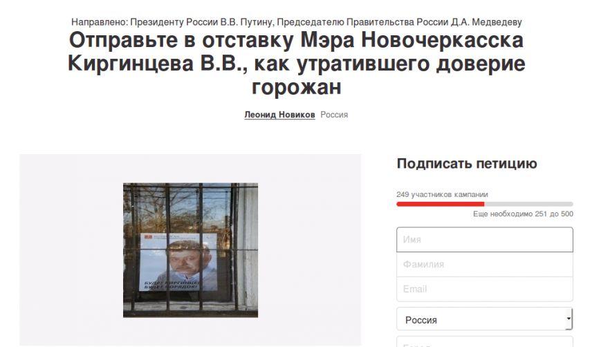 петиция_новиков
