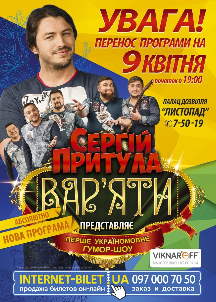 Poltava_090416