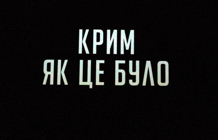 6fca9dc8b23c823595d4634f519ee5d6 На премьере фильма «Крим: як це було» плакали одесситы и военные моряки