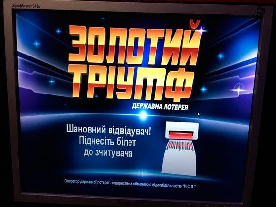 У центрі Львова викрили гральний бізнес (ФОТО) (фото) - фото 3