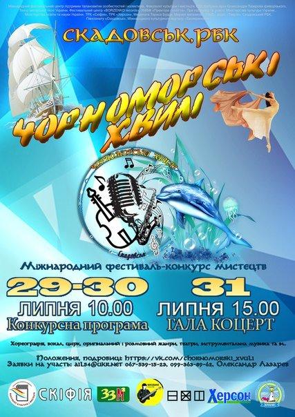 Летом в Херсонской области состоится фестиваль-конкурс «Чорноморські хвилі» (фото) - фото 1