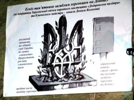 В Херсоне началось изготовление памятника погибшим на Донбассе херсонцам  (фото) (фото) - фото 5