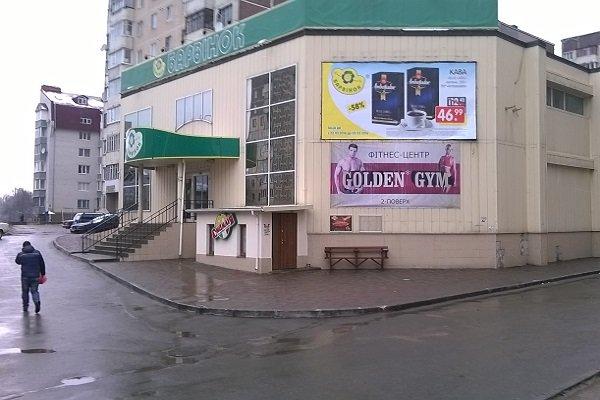 Тернополяни обурені діяльністью однієї з торгових мереж у місті (фото) (фото) - фото 1