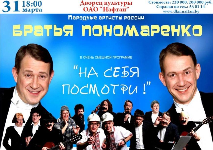 Абракадабра, Зверополис и братья Пономаренко: куда сходить на неделе в Новополоцке и Полоцке, фото-2
