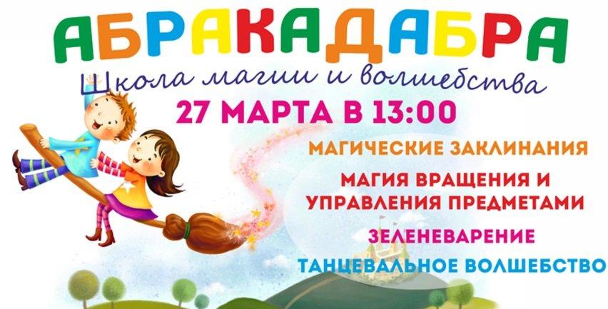 Абракадабра, Зверополис и братья Пономаренко: Куда сходить на неделе в Новополоцке и Полоцке (фото) - фото 3