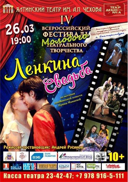 Завтра на ялтинской театральной сцене - сразу три ярких постановки из разных уголков России (фото) - фото 3