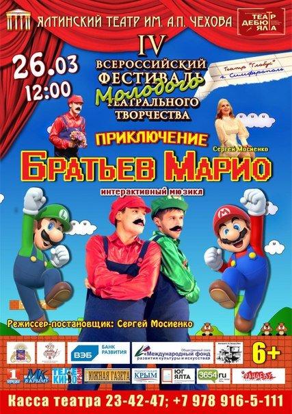 Завтра на ялтинской театральной сцене - сразу три ярких постановки из разных уголков России, фото-1