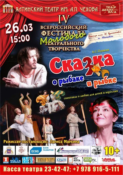 Завтра на ялтинской театральной сцене - сразу три ярких постановки из разных уголков России (фото) - фото 2