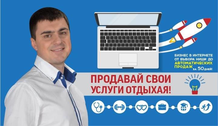 Как создать успешный интернет бизнес: от выбора ниши до