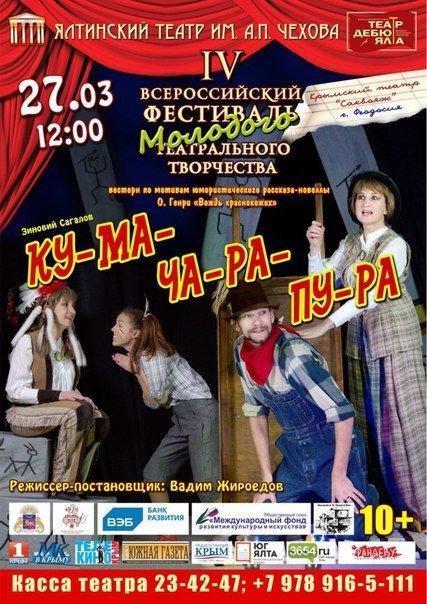 Ялта дебютирует на фестивальной сцене «ТЕАТР.ДЕБЮТ.ЯЛТА»! (фото) - фото 1