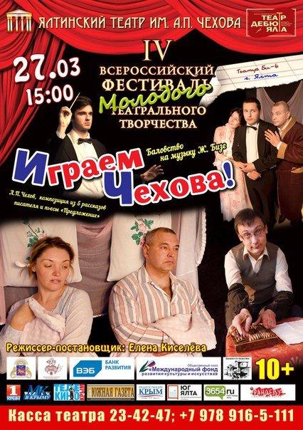 Ялта дебютирует на фестивальной сцене «ТЕАТР.ДЕБЮТ.ЯЛТА»! (фото) - фото 2