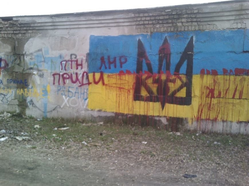 В Северодонецке изуродовали патриотическое граффити (ФОТО), фото-2