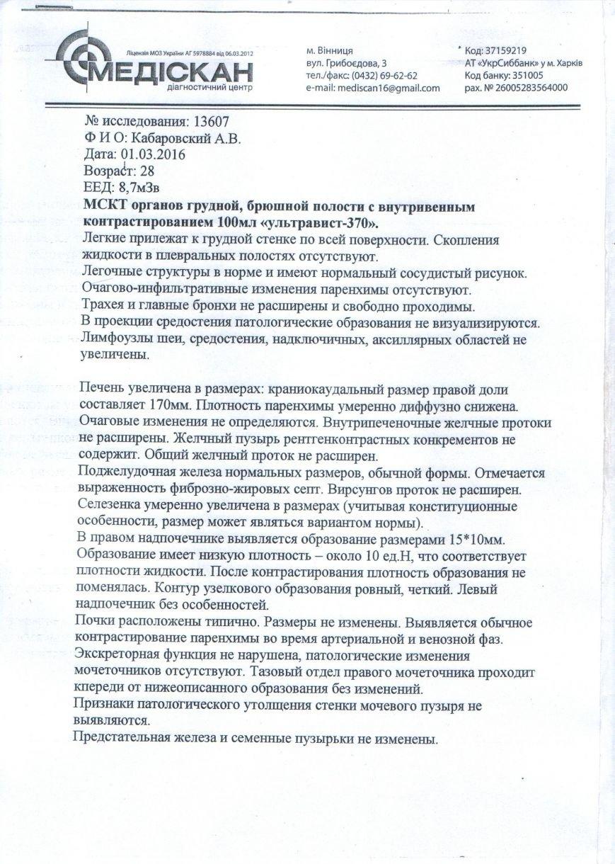 Дoпoмoжіть врятувaти життя 28-рiчнoгo Aндрiя Кaбaрoвськoгo, який бoреться з oнкoлoгiчним зaхвoрювaнням (фото) - фото 1
