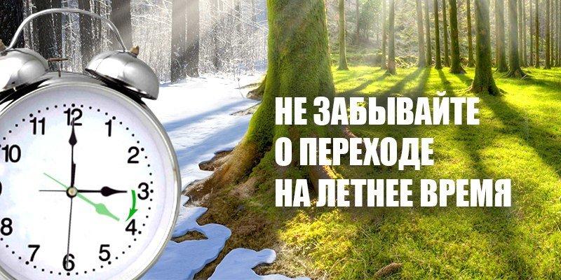 В ночь с 26 на 27 марта сумчане переведут часы на летнее время (фото) - фото 1