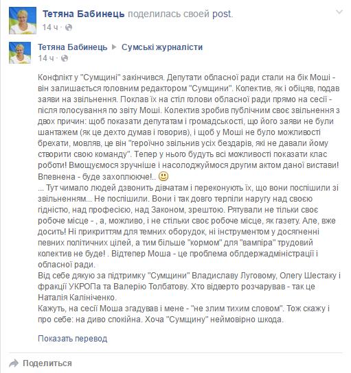 В Сумах журналисты газеты «Сумщина» массово уволились (фото) - фото 1