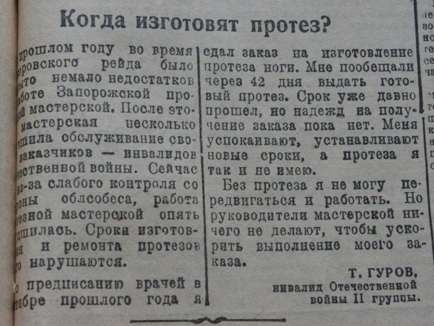 Пресса прошлых лет: в Запорожье баллотируются «любители Путина», выступает Цой и переименовывают проспект (фото) - фото 9