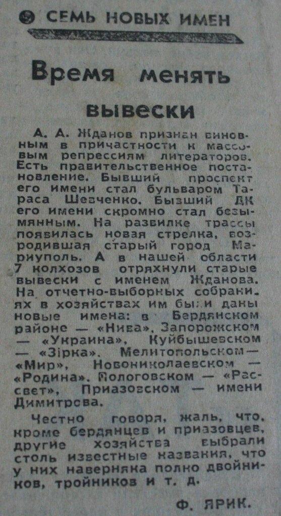 Пресса прошлых лет: в Запорожье баллотируются «любители Путина», выступает Цой и переименовывают проспект (фото) - фото 7
