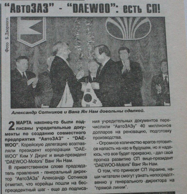 Пресса прошлых лет: в Запорожье баллотируются «любители Путина», выступает Цой и переименовывают проспект (фото) - фото 4