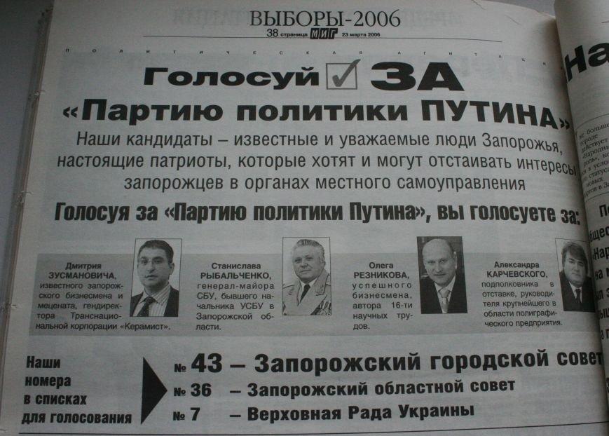 Пресса прошлых лет: в Запорожье баллотируются «любители Путина», выступает Цой и переименовывают проспект (фото) - фото 1
