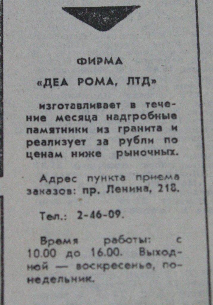 Пресса прошлых лет: в Запорожье баллотируются «любители Путина», выступает Цой и переименовывают проспект (фото) - фото 5