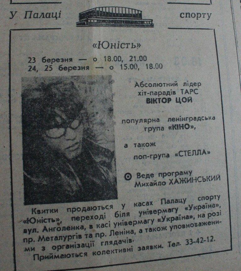 Пресса прошлых лет: в Запорожье баллотируются «любители Путина», выступает Цой и переименовывают проспект (фото) - фото 6