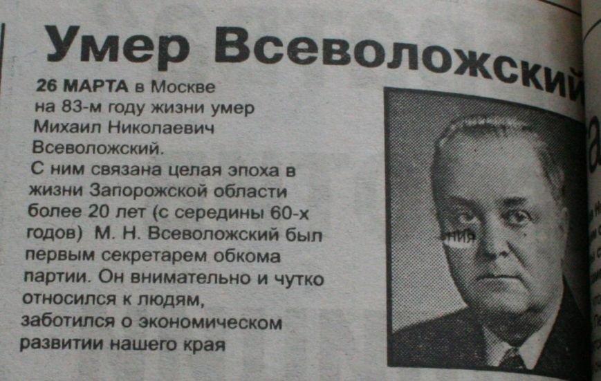 Пресса прошлых лет: в Запорожье баллотируются «любители Путина», выступает Цой и переименовывают проспект (фото) - фото 3